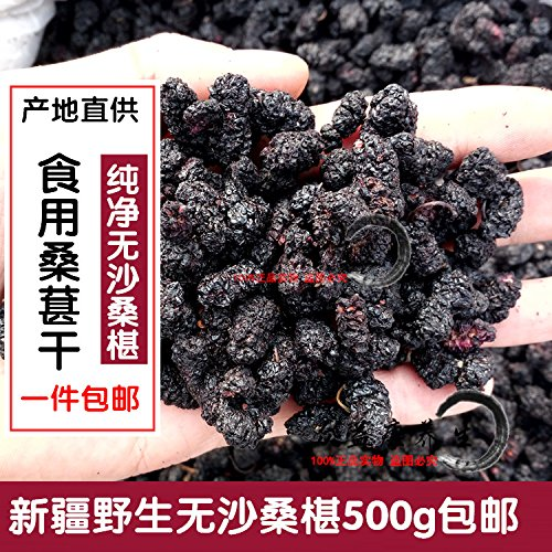 Wild natural sand black mulberry mulberry stem black mulberry stem black mulberry 500g grams of dried fruit very dry bag mail