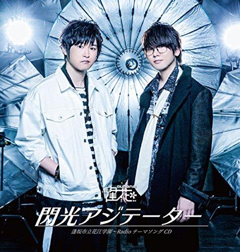 Ausaka Shiritsu Hanae Gakuen -Radio Theme Song Cd Senkou Agitator