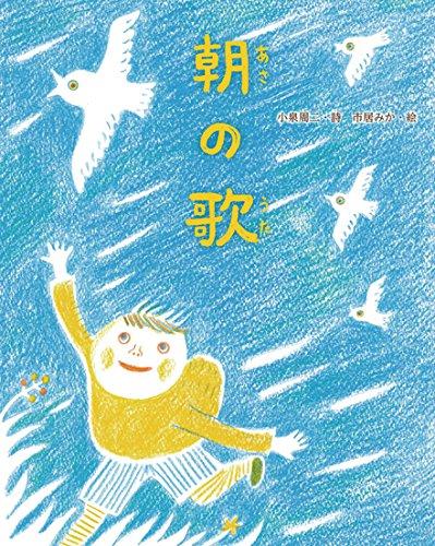 詩の絵本 教科書にでてくる詩人たち (4) 朝の歌 (詩の絵本―教科書にでてくる詩人たち)
