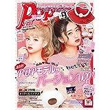 Popteen 2017年10月号