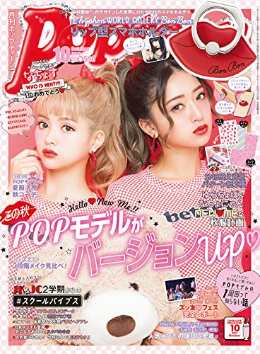 Popteen 2017年10月号 画像 A