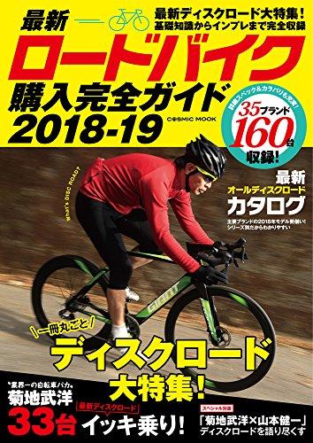 最新ロードバイク購入完全ガイド2018-19 (COSMIC MOOK)