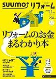 SUUMO (スーモ) リフォーム 2019年 11月号