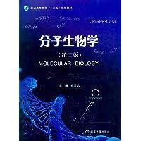 """普通高等教育""""十三五""""规划教材:分子生物学(第二版)"""
