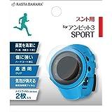 ラスタバナナ SUUNTO AMBIT3 SPORT フィルム 高透明 2枚入り スント アンビット3 スポーツ 液晶保護フィルム GPSW013F