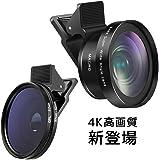 iPhone・各種スマホ対応 スマホレンズ 3in1 カメラレンズキット ( 0.45x 広角 マクロ 偏光レンズ ) クリップ式 自撮りレンズ セルカレンズ セット (LS-103C)