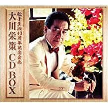 Okawa Eisaku CD Box