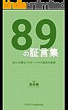 89の証言集: 89人が綴るパクチーハウス東京の真実