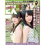 EX 大衆 2017年8月号