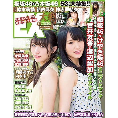 EX 大衆 2017年8月号 表紙画像