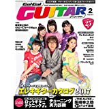 Go! Go! GUITAR 2017年2月号