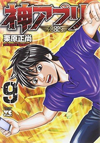 神アプリ 9 (ヤングチャンピオンコミックス)