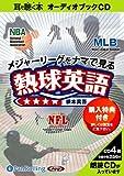 [オーディオブックCD] メジャーリーグをナマで見る 熱球英語 (<CD>)