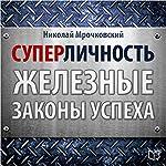 Superlichnost. Zheleznyie zakonyi uspeha [Superpersonality: The Iron Laws of Success] | Nikolay Mrochkovskiy