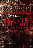 ほんとうにあった怖い話 パーフェクト DVD-BOX 1
