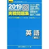 大学入試センター試験実戦問題集英語(筆記) 2019 (大学入試完全対策シリーズ)