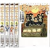 昭和の中坊 新装版 コミック 1-5巻セット (アクションコミックス)