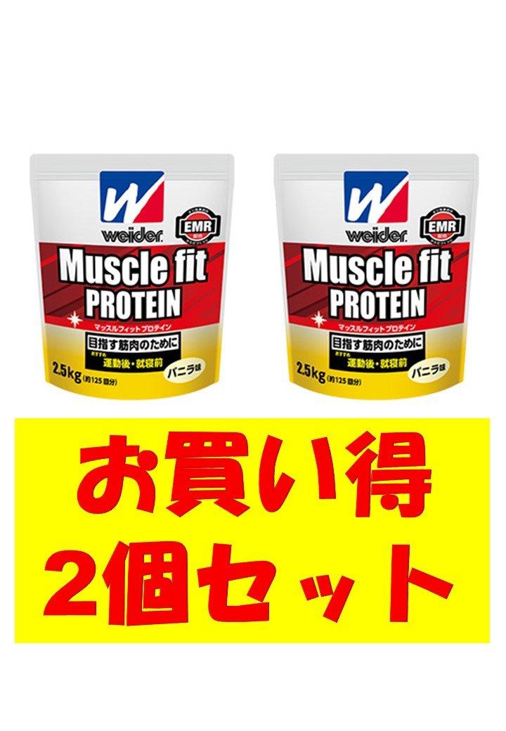 ウイダー マッスルフィットプロテイン バニラ味 2.5kg お買い得2個セット B071V34MC5