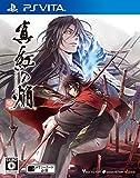 真紅の焔 真田忍法帳 予約特典(ドラマCD) 付 - PSVita
