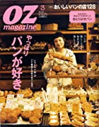 OZ magazine (オズ・マガジン) 2009年 03月号 [雑誌]