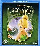 Walt Disney - Tinker Bell (Hebrew Dubbed) - Combo Blu Ray + DVD