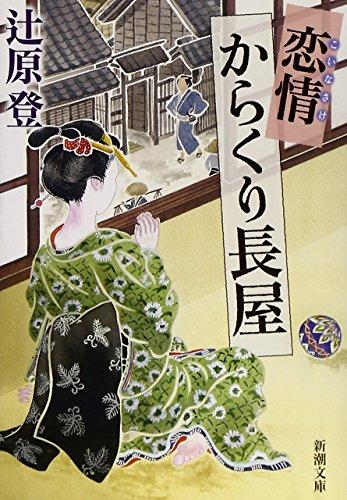 恋情からくり長屋 (新潮文庫)