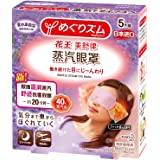 花王 蒸汽眼罩5片装 (薰衣草香型)