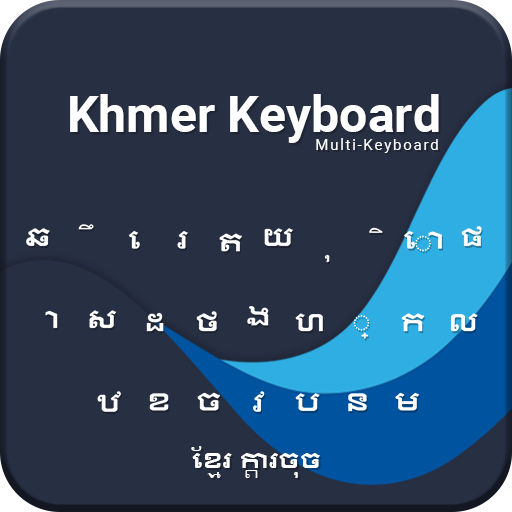Khmer keyboard New 2019 (Khmer Keyboard)