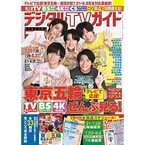 デジタルTVガイド 2021年 9月号 表紙画像