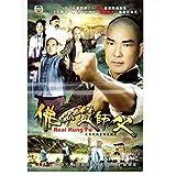 Real Kung Fu - Fut San Tsan Si Fu / Fuo Shan Jan Shi Fu - TVB TV Series - English Subtitle by Yuen Bao - Maggie Shiu - Bryan Leung - Yuen Wah