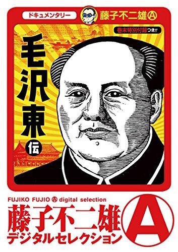 毛沢東伝の感想