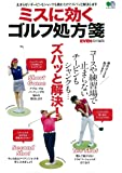 ミスに効くゴルフ処方箋 (エイムック 4152)