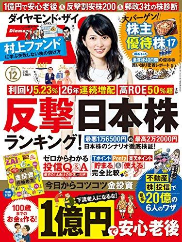 ダイヤモンドZAi(ザイ)2015年12月号[雑誌]