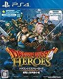 PS4 ドラゴンクエストヒーローズ 闇竜と世界樹の城 (初回特典「ドラゴンクエストIII勇者コスチューム」コード同梱)
