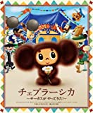 Has been doing is Cheburashka Circus! (Books of the sun) (2010) ISBN: 409726415X [Japanese Import]