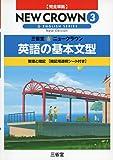 三省堂ニュークラウン英語の基本文型 〔2016〕 3―完全準拠 整理と暗記