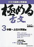 極める古文3 中堅~上位大突破編 (音声講義付き問題集)