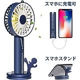 Kaome 携帯扇風機 ミニ扇風機 手持ち 最大8時間動作 3段階風量調節 静音 軽量 2000mAh モバイルバッテリーとして使用可 お盆 花火大会 熱中症対策