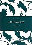 中国货币演变史