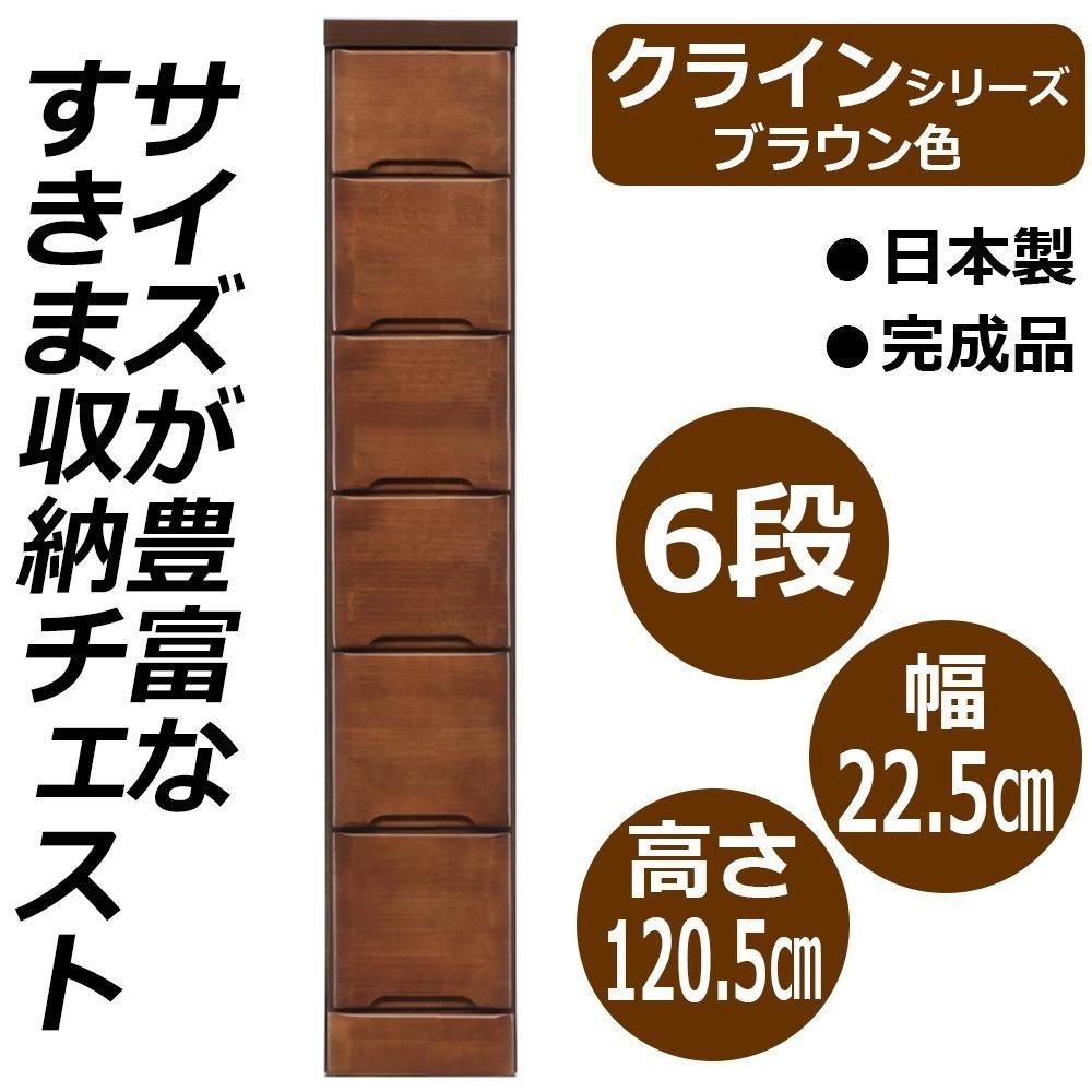 クライン すきま収納チェスト ブラウン色 6段 幅22.5cm B0784QZDW6