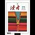 读者 半月刊 2017年冬季卷合订本(2017.19-24期)