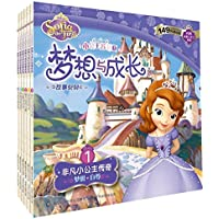 小公主苏菲亚梦想与成长故事系列(1-6)(套装共6册)