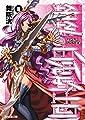 鋼鉄の白兎騎士団II (ファミ通文庫)