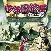 少年冒险王系列:奇探高昌王陵 - 少年冒險王系列:奇探高昌王陵 [Juvenile Adventure King Series: Exploring King Gaochang's Tomb] (Audio Drama)