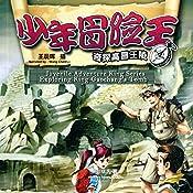 少年冒险王系列:奇探高昌王陵 - 少年冒險王系列:奇探高昌王陵 [Juvenile Adventure King Series: Exploring King Gaochang's Tomb] (Audio Drama) | 彭绪洛 - 彭緒洛 - Peng Xuluo