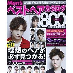 Men'sベストヘアカタログ 表紙画像