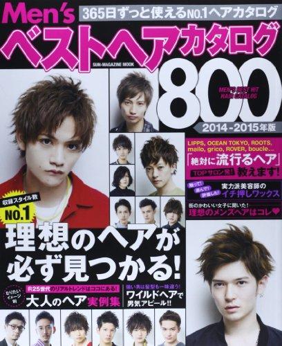 Men'sベストヘアカタログ 最新号 表紙画像