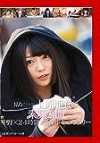 見たこともない上原亜衣の素顔公開 中野×24時間×密着ドキュメンタリー [DVD]