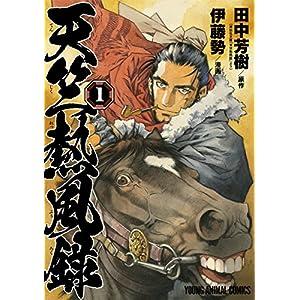 天竺熱風録 1 (ヤングアニマルコミックス) [Kindle版]
