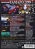 Space Battleship Yamato 2199 3 DVD [Japan Import]
